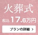 火葬式 税込17.6万円 プランの詳細