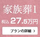 家族葬1 税込27.5万円 プランの詳細