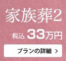 家族葬2 税込33万円 プランの詳細