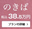 のきば 税込38.5万円 プランの詳細