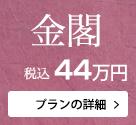 金閣 税込44万円 プランの詳細