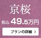 京桜 税込49.5万円 プランの詳細