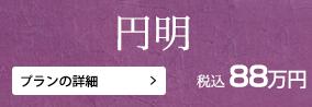 円明 税込88万円 プランの詳細