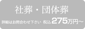 社葬・団体葬 税込275万円〜 詳細はお問い合わせ下さい