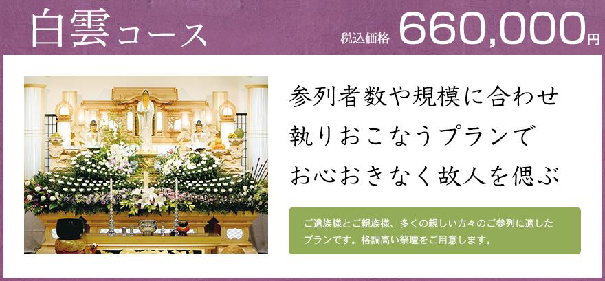 白雲コース 税込価格660,000万円