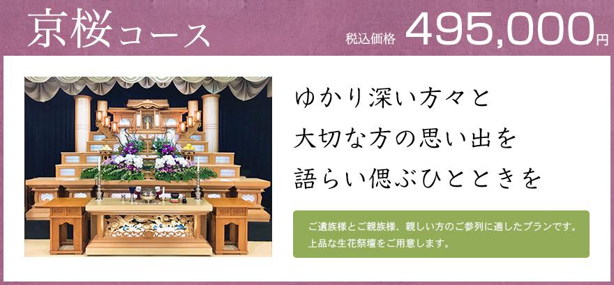 京桜コース 税込価格495,000万円